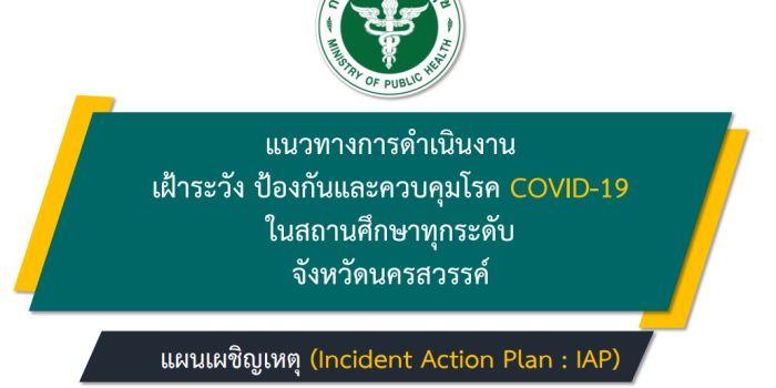 แผนเผชิญเหตุ Covid-19 สถานศึกษาจังหวัดนครสวรรค์
