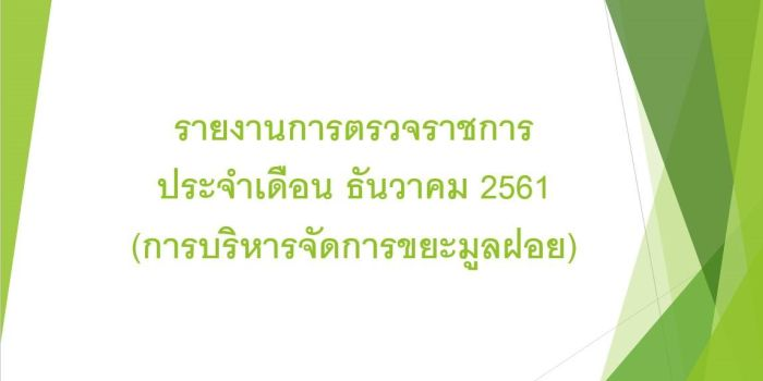 แบบรายงานสรุปผลการดำเนินงานตามข้อเสนอแนะของผู้ตรวจรราชการกระทรวงมหาดไทย (นายพิสุทธิ์ บุษยพรรณพงศ์) ตามแผนตรวจราชการประจำเดือนธันวาคม 2561 ประจำปีงบประมาณ 2562 จังหวัดนครสวรรค์
